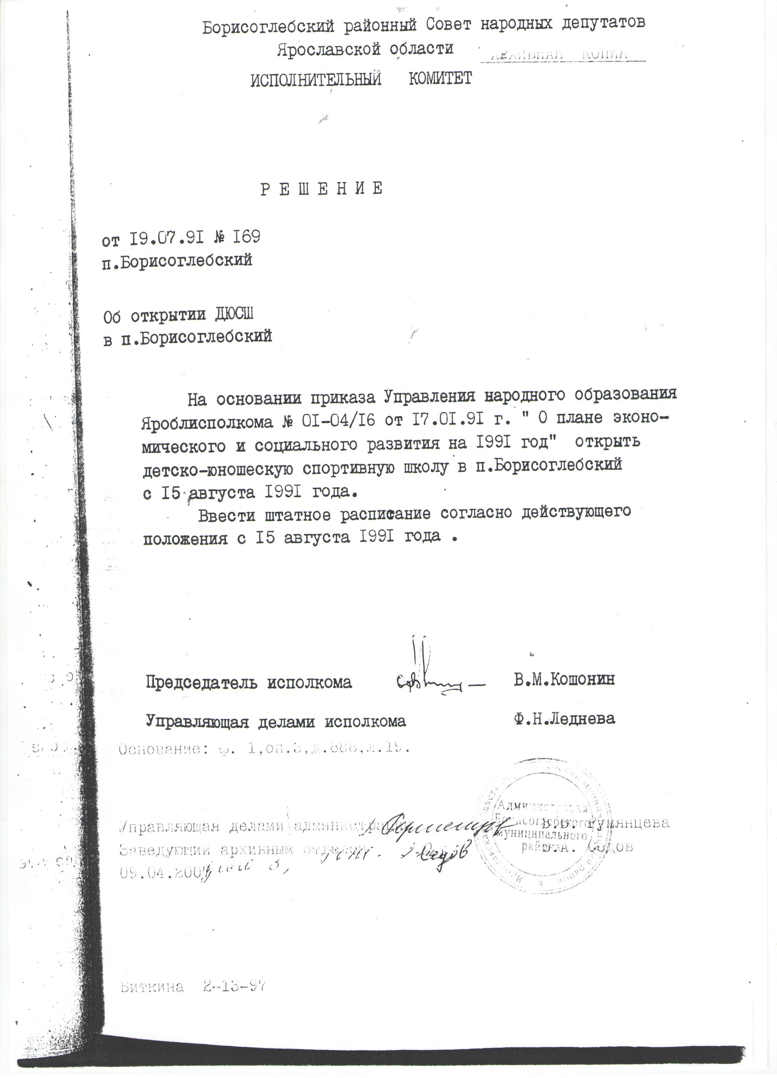приказ об утверждении структуры бюджетного учреждения образец